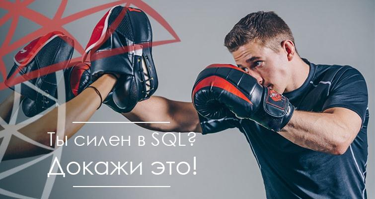 Ты силен в SQL? Докажи это!