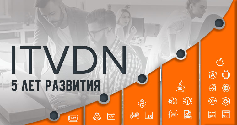 ITVDN – 5 лет развития