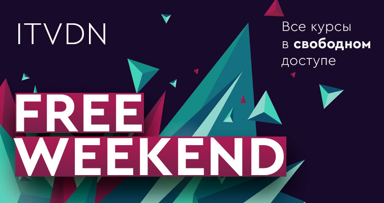 ITVDN Free Weekend. Все курсы в свободном доступе.