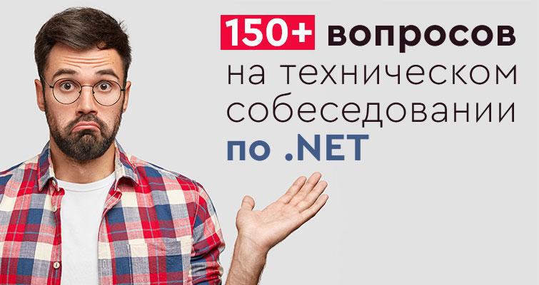 150+ вопросов по .NET для Junior, Middle и Senior