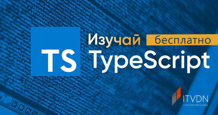 Изучай TypeScript на ITVDN бесплатно