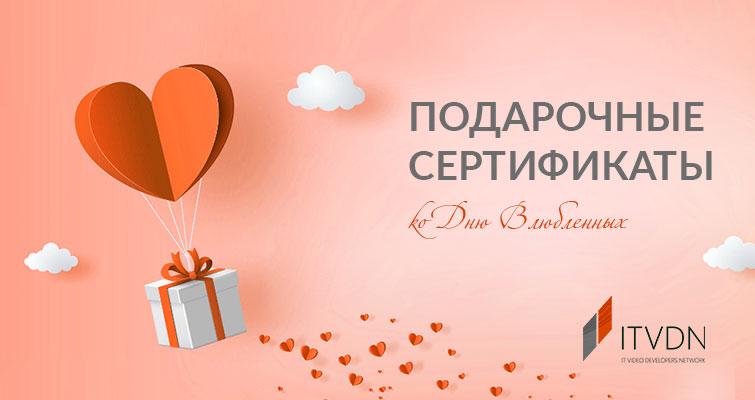 Подарочные сертификаты ко Дню Влюбленных