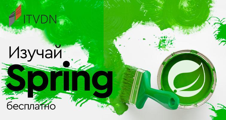 Изучайте Spring бесплатно.