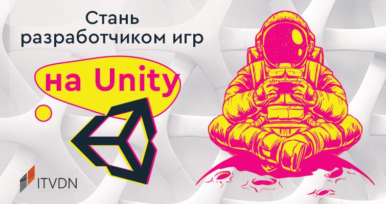 Стань разработчиком игр на Unity