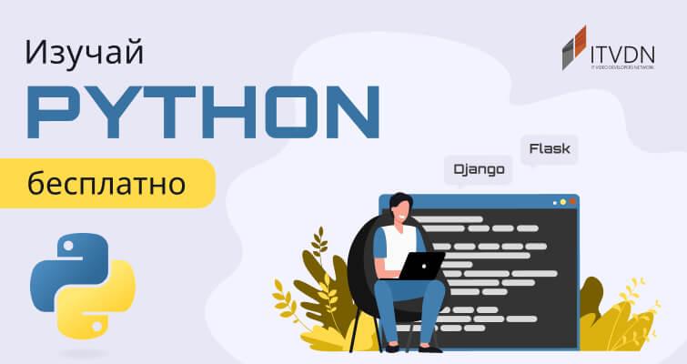 Изучай Python бесплатно