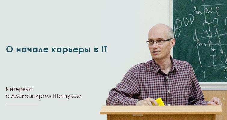 Интервью с Александром Шевчуком о начале карьеры в IT