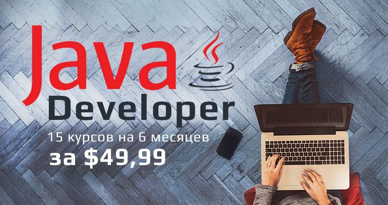Специальное предложение для Java разработчиков - видеокурсы ITVDN