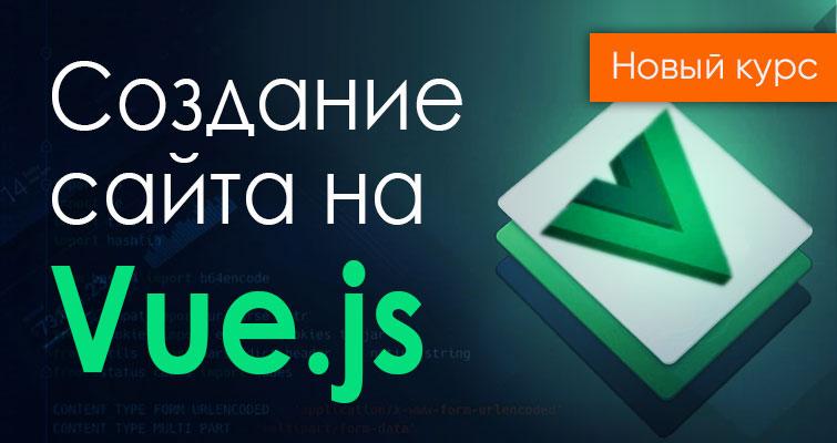 """Новый курс """"Создание сайта на Vue.js""""."""