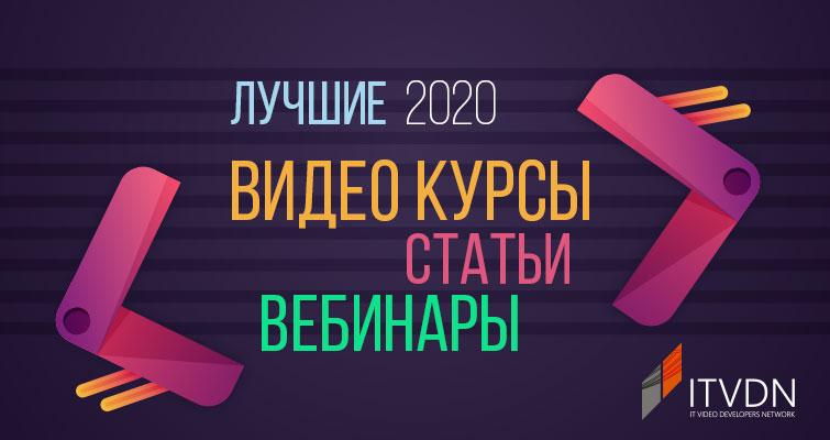 Лучшие видео курсы, статьи и вебинары по программированию на ITVDN в 2020 г.