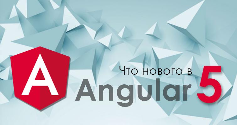 Что нового в Angular 5