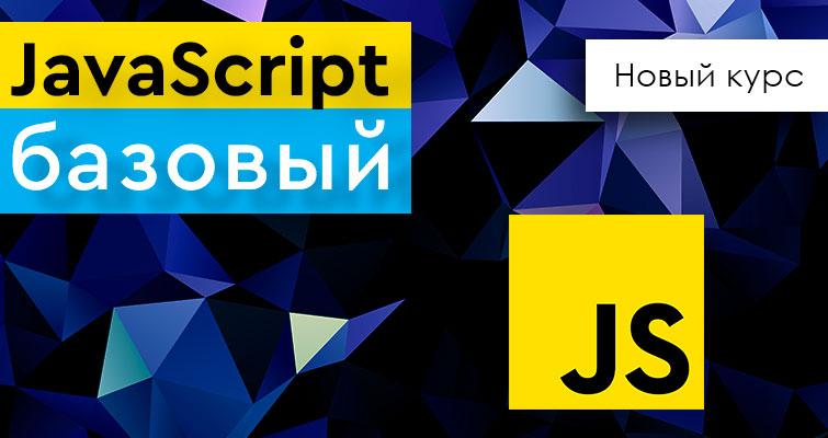 Новый видео курс JavaScript Базовый