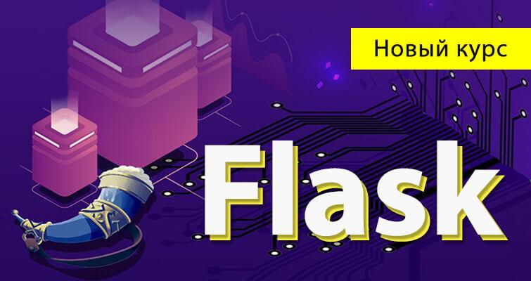 """Новый курс """"Flask"""" для Python разработчиков"""