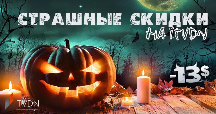 Хэллоуин на ITVDN. Самые страшные скидки