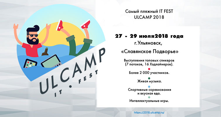 ULCAMP-2018