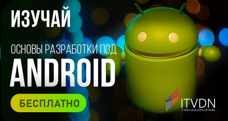 Акция «Изучай основы разработки под Android бесплатно»