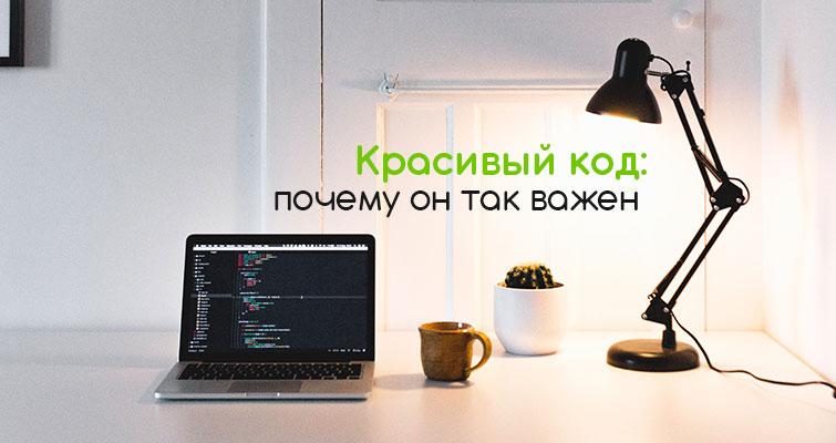 Красивый код: почему он так важен?
