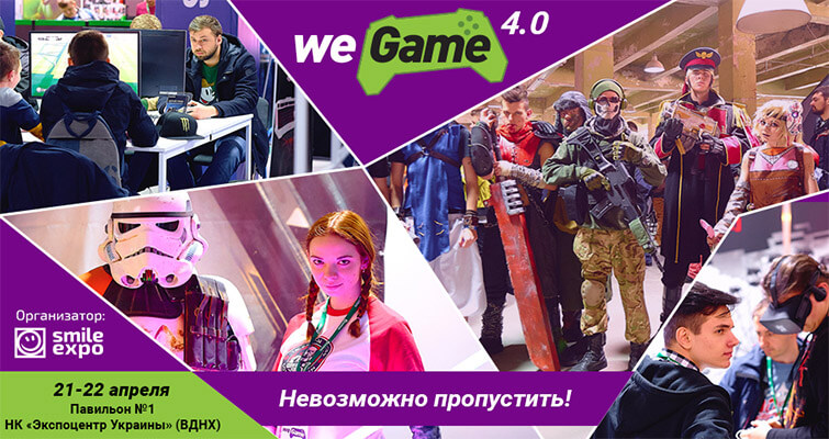 Отметь в календаре WEGAME 4.0 – главное событие играющей Украины!