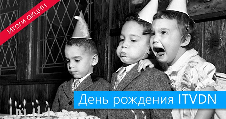 Итоги акции «Подарки ко Дню рождения ITVDN»