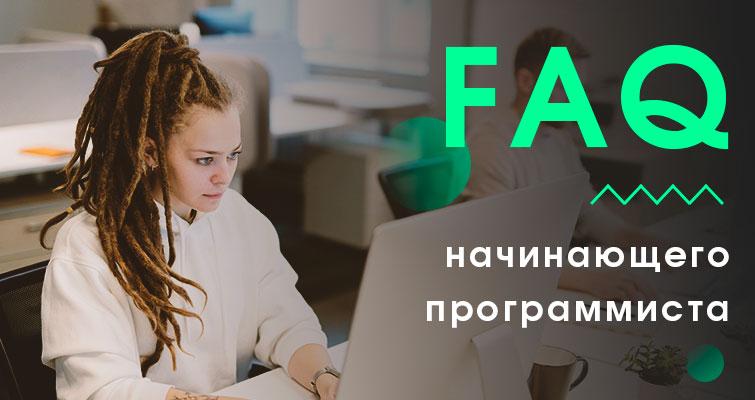 FAQ начинающего программиста