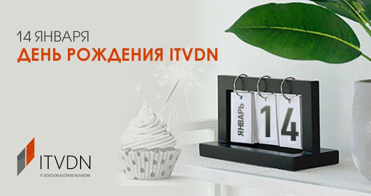 14 января  - День рождения ITVDN