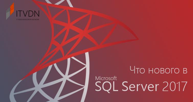 Что нового в SQL Server 2017
