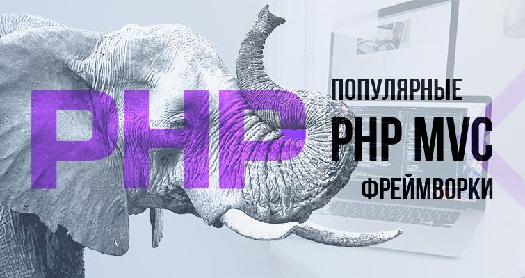 Популярные PHP MVC фреймворки