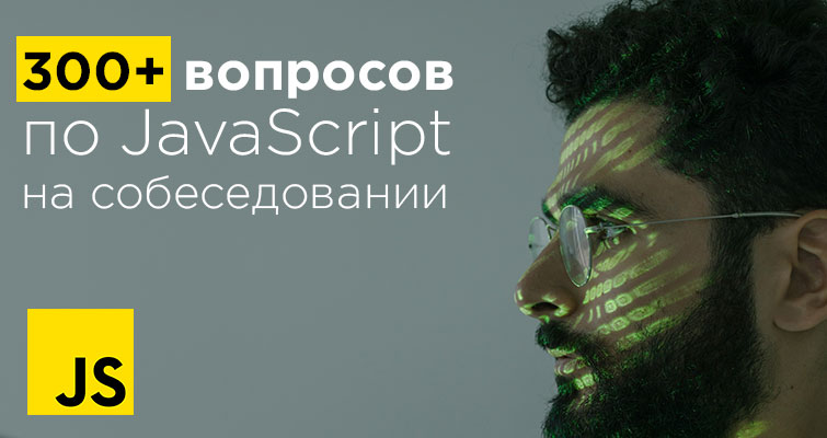 300+ вопросов по JavaScript на собеседовании