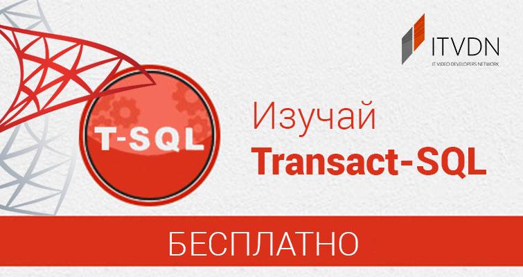 Акция Изучай Transact SQL бесплатно на ITVDN