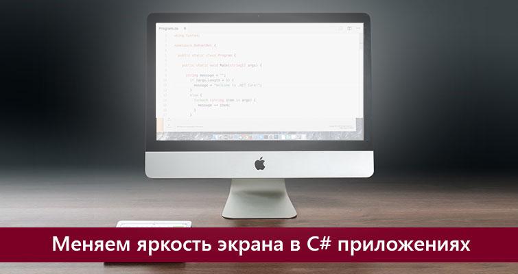 Меняем яркость экрана в C# приложениях
