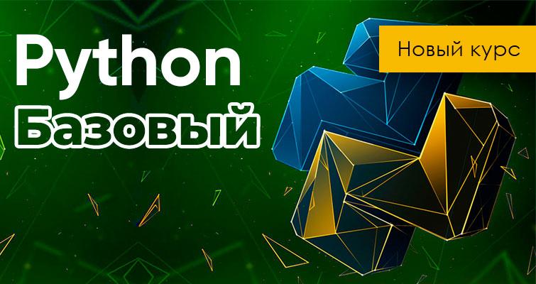Новый видео курс Python 3.8.6 Базовый