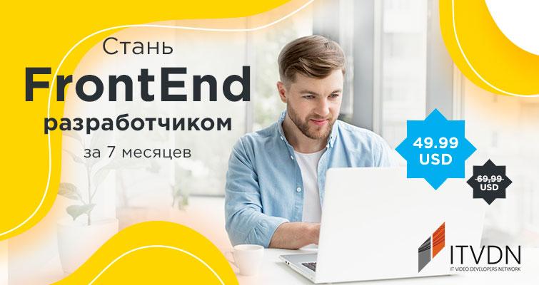 Стань FrontEnd разработчиком за 7 месяцев