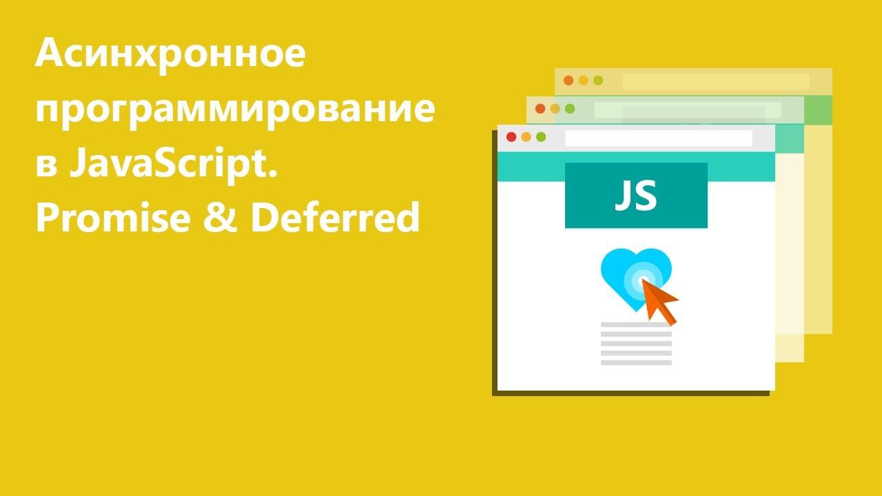 Асинхронное программирование в JavaScript. Использование Deferred и Promise.