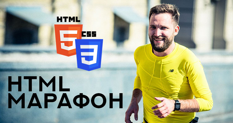 HTML5 & CSS3 марафон