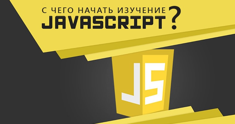 С чего начать изучение JavaScript?