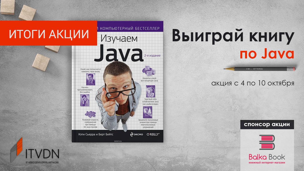 """Итоги акции """"Выиграй книгу по Java"""""""