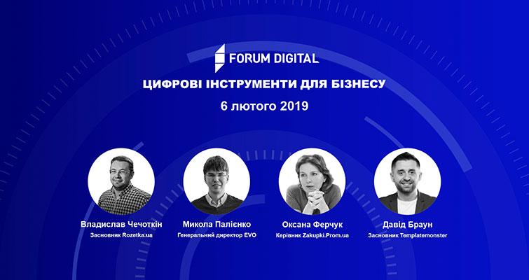 Forum Digital: как уже сегодня цифровые инструменты меняют мир и ваш бизнес