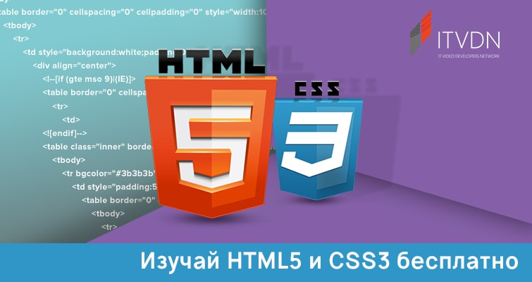 Акция «Изучай HTML5 и CSS3 бесплатно»