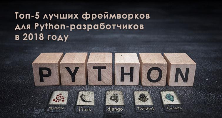 Топ-5 лучших фреймворков для Python-разработчиков в 2018 году
