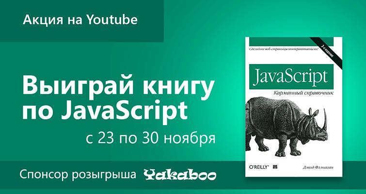 Акция «Выиграй книгу по JavaScript»