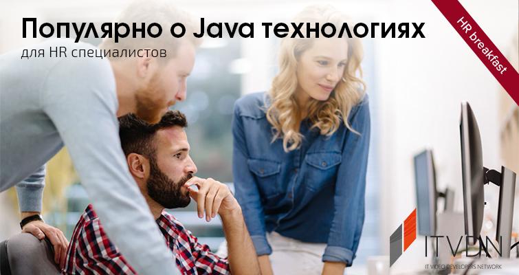 HR breakfast «Популярно о Java технологиях для HR специалистов»