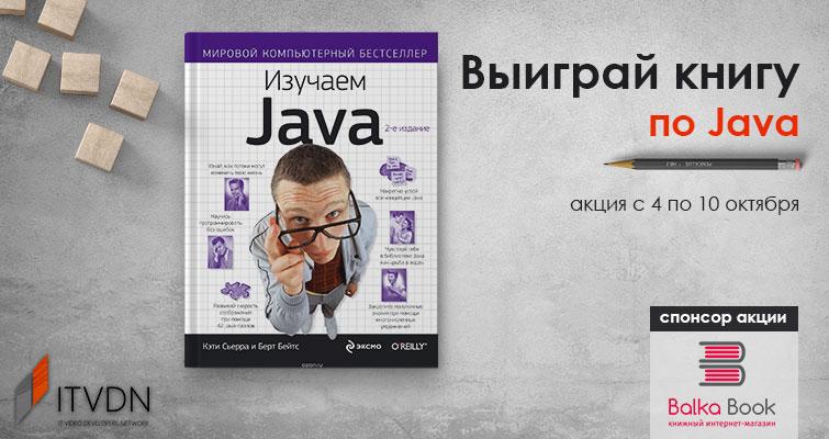 Акция «Выиграй книгу по Java»