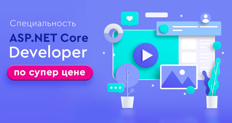 Специальность ASP.NET Core Developer по супер цене