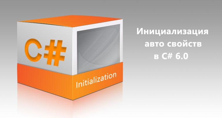 Инициализация авто свойств в C# 6.0