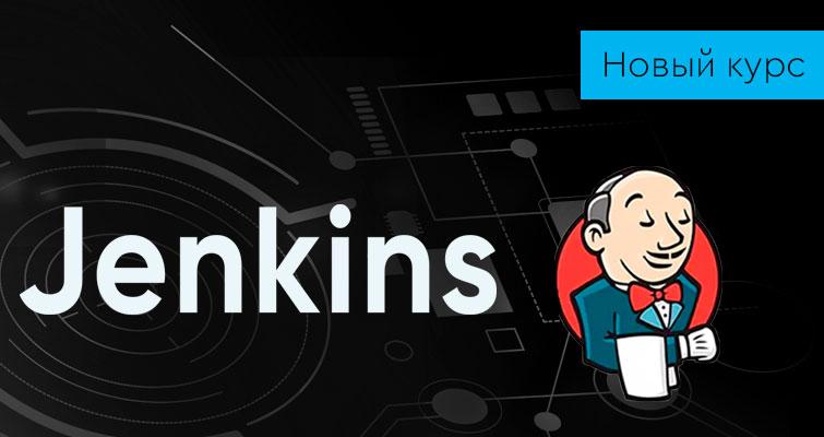 "Новый курс ""Jenkins"" для DevOps разработчиков."