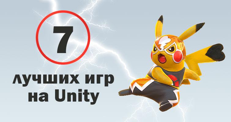 7 лучших игр, написанных на Unity