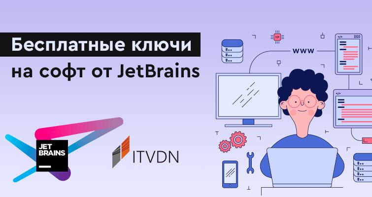 Бесплатные ключи на софт от JetBrains