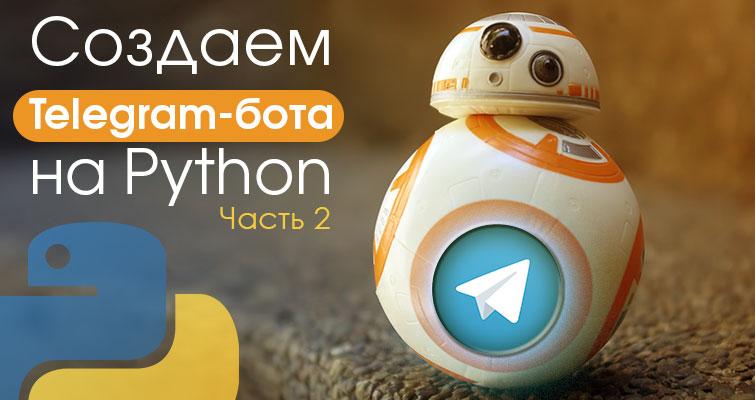 Создаем Telegram-бота на Python. Часть 2