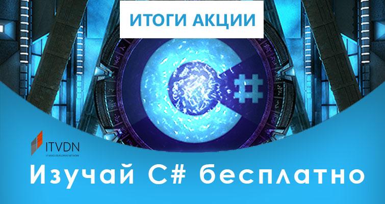 """Результаты акции """"Изучай C# Бесплатно"""""""