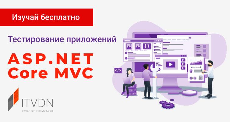 Изучай Тестирование ASP.NET Core MVC приложений бесплатно.