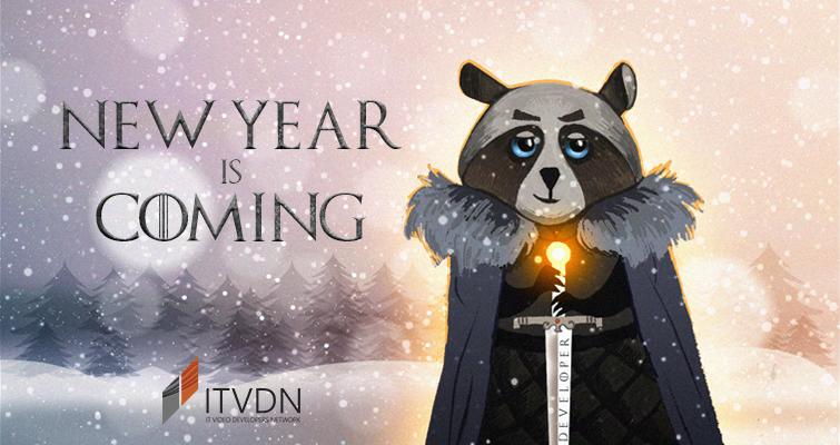 Новогоднее поздравление от ITVDN